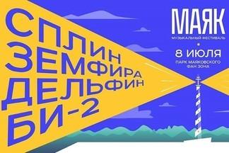 Теперь точно: «Сплин», Земфира, Дельфин и «Би-2» выступят на фестивале Маяк в Екатеринбурге