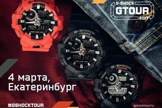 GTOUR 2017 по городам России! Образовательный проект CASIO G-SHOCK