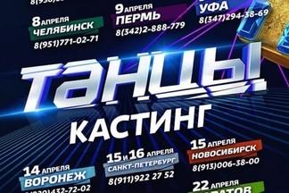В Екатеринбурге состоится кастинг на шоу «ТАНЦЫ»