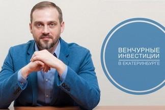 Как получить деньги на развитие бизнеса в Екатеринбурге?