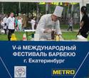 Фестиваль барбекю в ЦПКиО Им. Маяковского, фото № 64