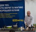 Фестиваль барбекю в ЦПКиО Им. Маяковского, фото № 56