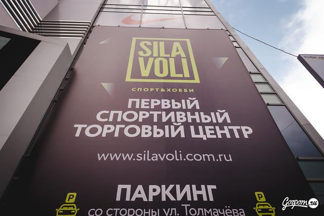 Благотворительный йога-фестиваль в ТЦ SILA VOLI, фото № 1