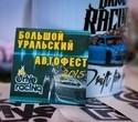 Большой Уральский Автофест 2015, фото № 28