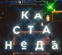 Dj Евгений Свалов, фото № 77