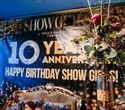 Show Girls 10 Years Anniversary Day 2, фото № 5