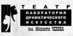 Лаборатория драматического искусства «Театр им. Михаила Чехова»