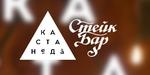 Мексиканский стейк-бар «KastaNeDa (Кастанеда)» – меню заведения