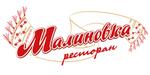 Ресторан русско-украинской кухни «Малиновка»