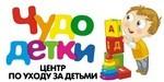 Детский сад «Чудо детки»