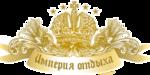 Гостинично-банный комплекс «Империя Отдыха»