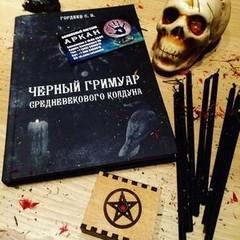 """Аркан Книга """"Черный гримуар средневекового колдуна"""""""
