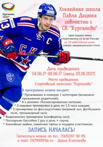 СК Курганово Хоккейная школа Павла Дацюка - Юбилейный кемп! - фото 1