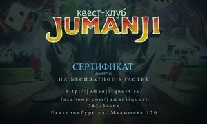 Джуманджи Подарочный сертификат в квест-клуб - фото 1