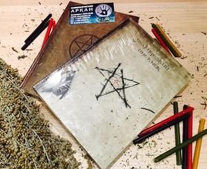 Аркан Книга теней - фото 1