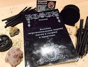 Аркан Высшая церемониальная чернаяя магия - фото 1