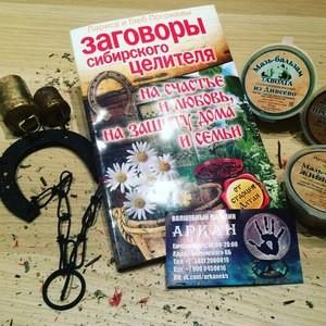 """Аркан Книга """"Заговоры сибирского целителя"""" - фото 1"""
