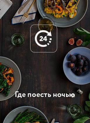 Где поесть ночью