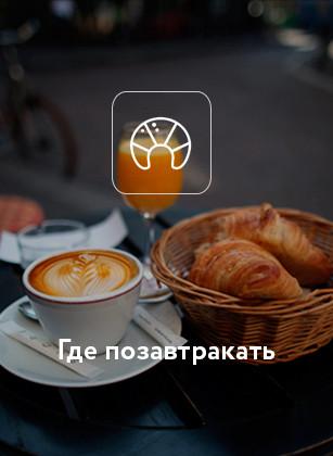 Где позавтракать