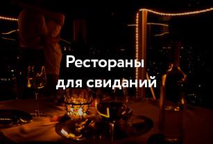 Рестораны для свиданий
