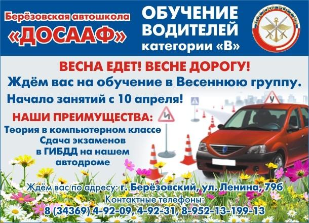 детские сколько стоит обучение в автошколе в 2017 Климова выдающаяся российская