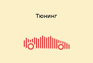 Тюнинг