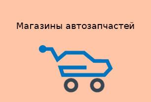 Магазины автозапчастей