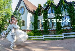 Коттеджи для свадьбы
